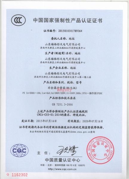 PZ 3C证书扫描件