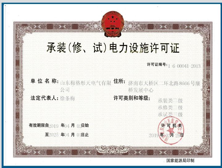 承装(修. 试)电力设施许可证