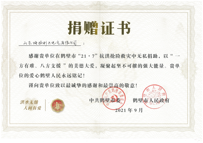 【感谢信】梅格彤天收到河南鹤壁市委市政府捐赠证书